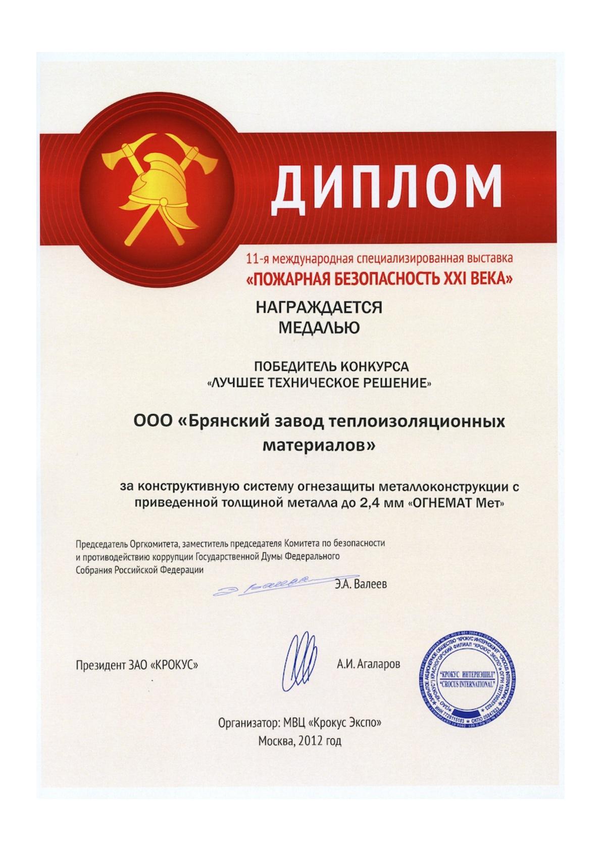 Диплом победитель конкурса Лучшее техническое решение